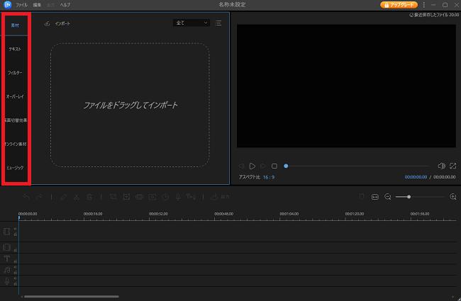 EaseUS Video Editorの基本的な使い方1:操作画面の説明2