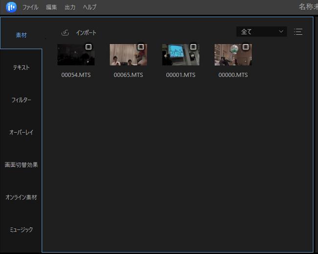 EaseUS Video Editorの基本的な使い方2:編集したい動画、音楽、画像を素材に入れる