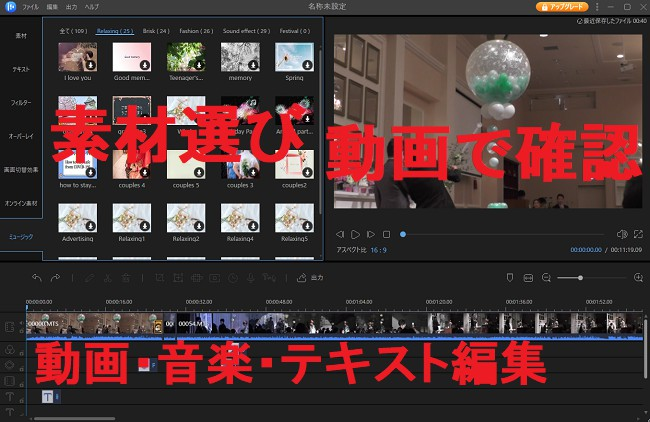EaseUS Video Editorの画面の見方・使い方