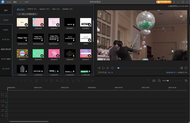 EaseUS Video Editorに備わっている6つの機能、1、動画でテキストは命