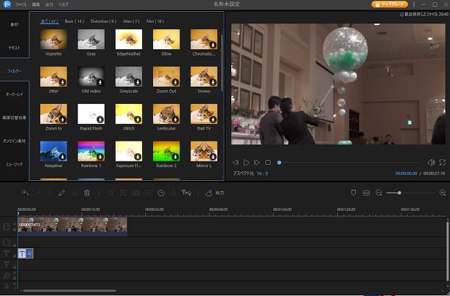 EaseUS Video Editorに備わっている6つの機能、2.あんまり使いどころがないフィルター