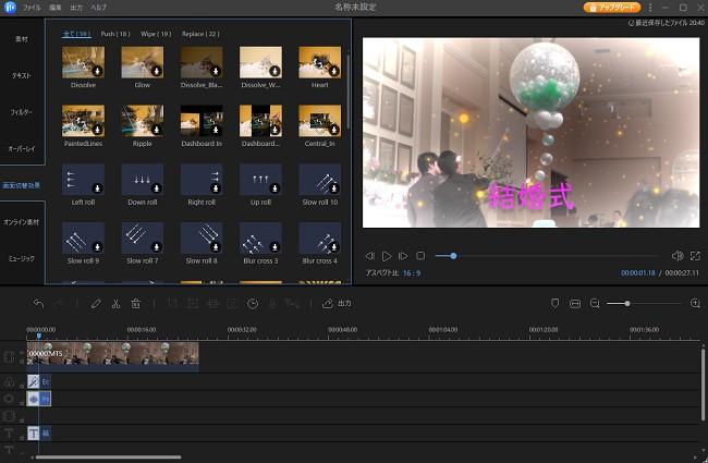 EaseUS Video Editorに備わっている6つの機能、3.動画が華やかになるオーバーレイ