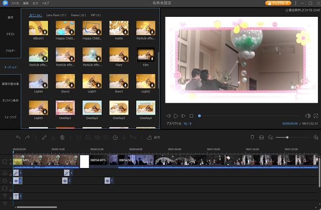 EaseUS Video Editorに備わっている6つの機能、3.動画が華やかになるオーバーレイ2