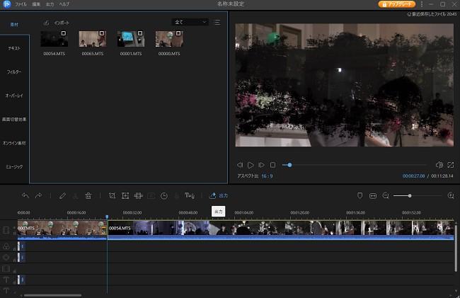 EaseUS Video Editorに備わっている6つの機能、4.画面が切り替わるときに使いたい画面切替効果