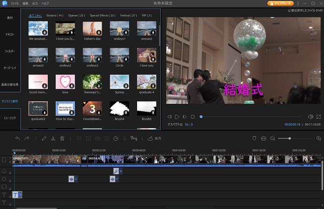 EaseUS Video Editorに備わっている6つの機能、5.バリエーションが増えるオンライン素材