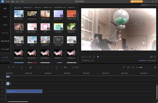 EaseUS Video Editorに備わっている6つの機能、6.日常の効果音、バックミュージックが入っているから他で探す必要なし