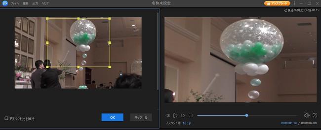 EaseUS Video Editorのズーム機能