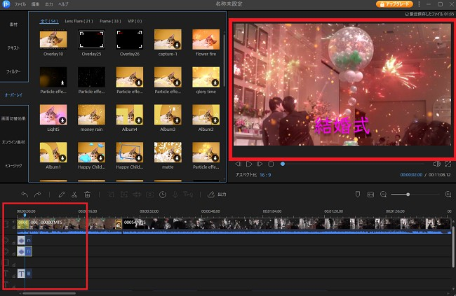 EaseUS Video Editorの基本的な使い方のおさらい