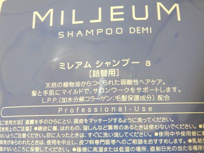 デミ ミレアムシャンプーの成分解析のまとめ:低刺激で洗浄力もやさしくコスパのいいシャンプー