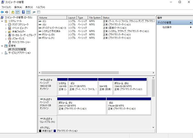 Windows10でもパーテーションの分割はできるけど分かりにくい
