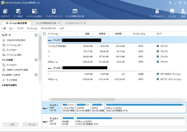 MiniTool Partition Wizardの起動画面