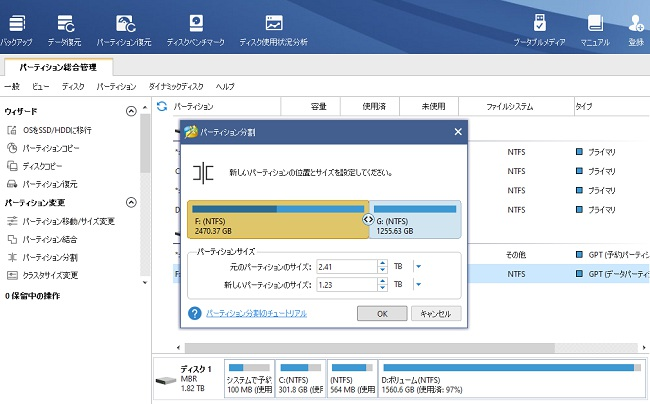 MiniTool Partition Wizardのパーテーション分割ボタンを押した後の画面