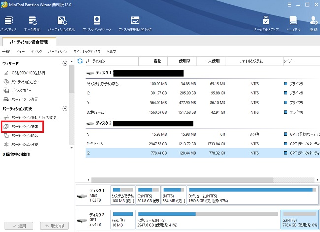 【使い方2】MiniTool Partition Wizardの拡張