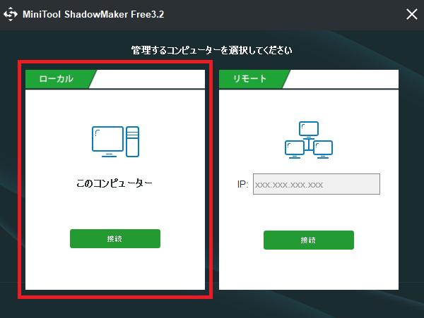 使い方1MiniTool ShadowMaker Freeのバックアップ、インストール後