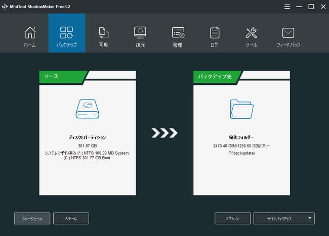 使い方1MiniTool ShadowMaker Freeのバックアップ画面