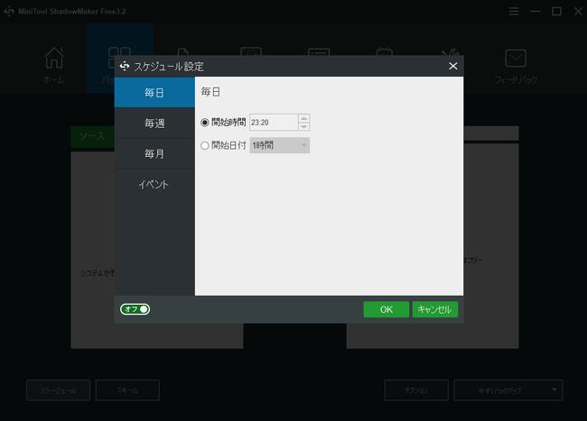 使い方1MiniTool ShadowMaker Freeのバックアップ、スケジュール画面