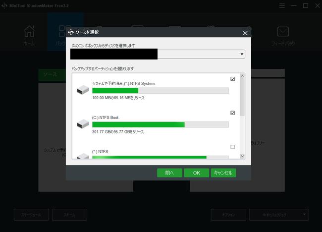 使い方1MiniTool ShadowMaker Freeのバックアップ、ディスクとパーテーションを選ぶ