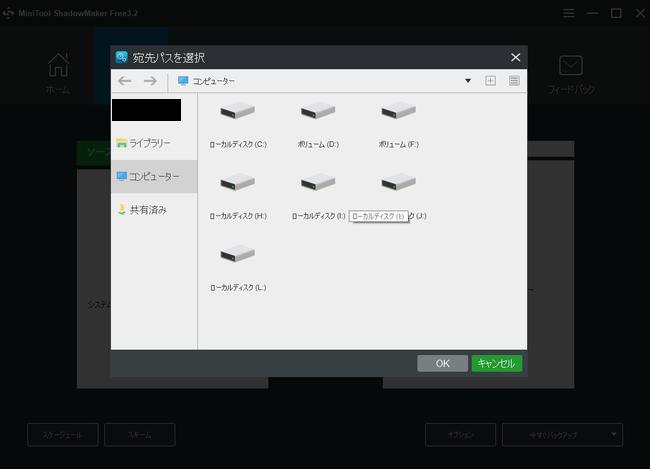 使い方1MiniTool ShadowMaker Freeのバックアップ、保存先