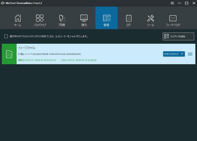 使い方1MiniTool ShadowMaker Freeのバックアップ完了