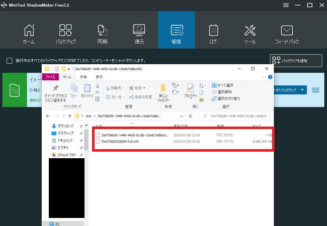 使い方1MiniTool ShadowMaker Freeのバックアップファイルを確認