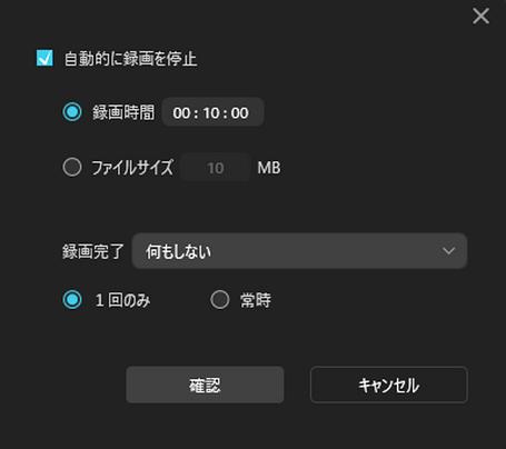 時間を指定して録画をしたい場合(10分、20分など)
