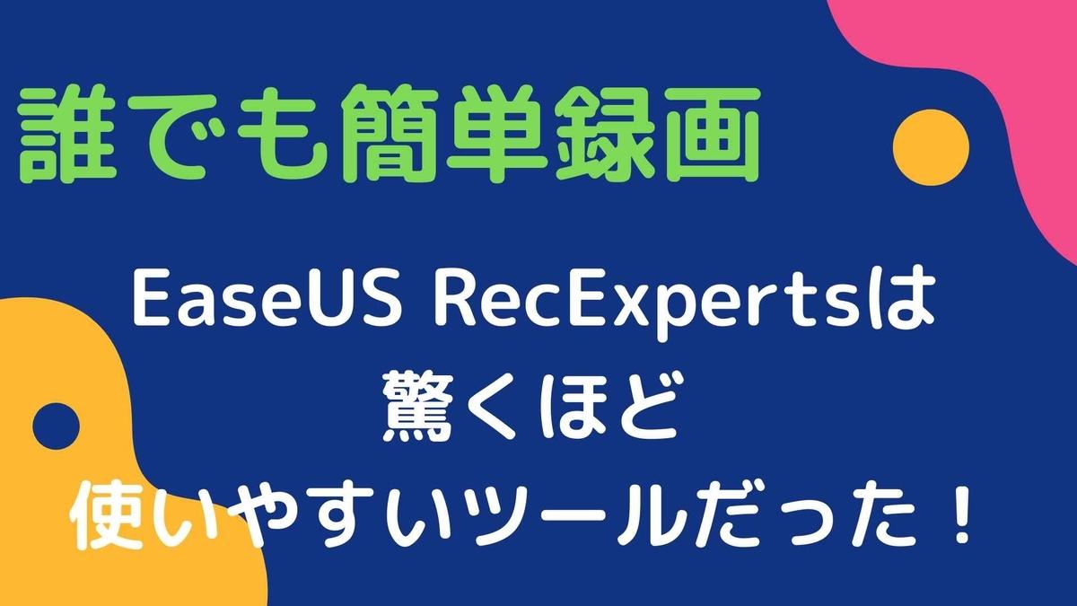 【使い方&レビュー】EaseUS RecExpertsを使ってパソコンの画面を録画してみた!