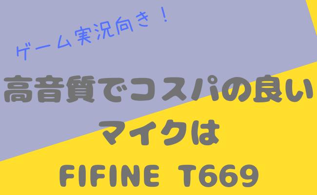 【T669レビュー】YouTubeでゲーム実況を始めるならFIFINEで決まり!