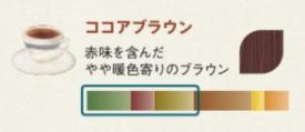 ココアブラウンのカラーチャート