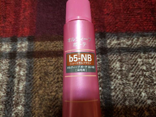 今回使うカラー剤は『b5-NB』ニュートラルブラウン