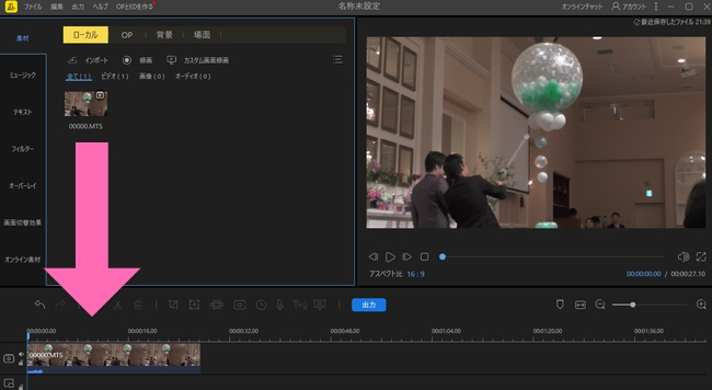 使い方1.編集する動画をインポート、下のバーに動画をもっていく