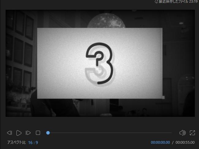 使い方5.動画をモノクロにした