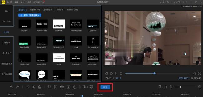 BeeCutで完成動画を出力しよう、出力ボタンを押す