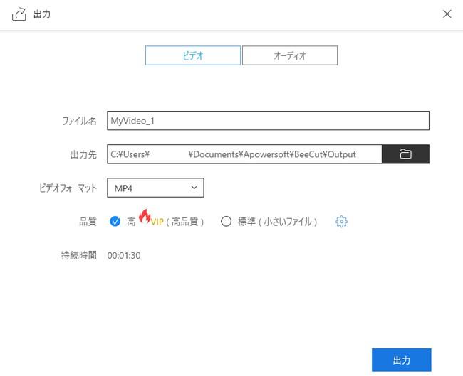 保存先やファイル名変更の画面