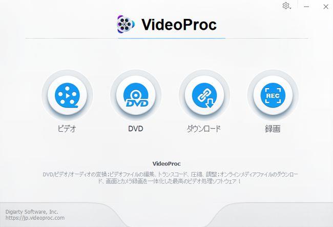 >VideoProcで使える5つの機能