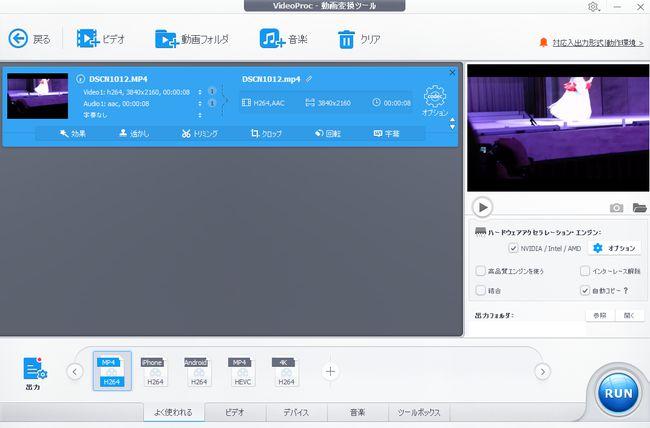 2.動画の変換形式を選びます