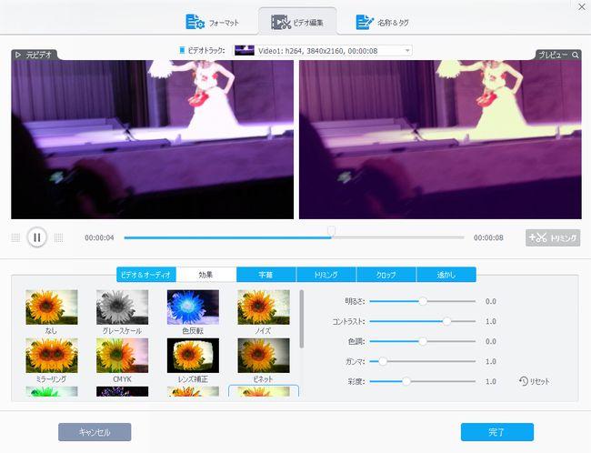 3.効果で画面のエフェクトを変更