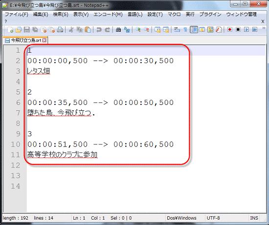 字幕ファイルのイメージ