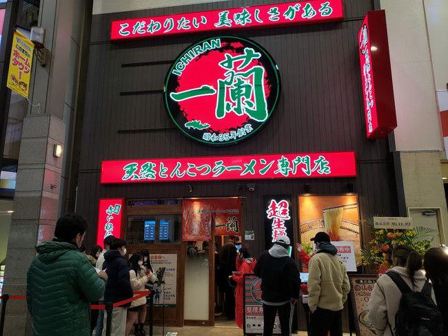 【体験レポ】仙台一蘭の待ち時間・並ぶほどそんなにおいしいの?