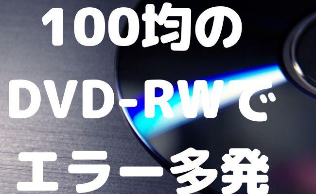 100均ダイソーのDVD-RWってすぐ使えなくならない?