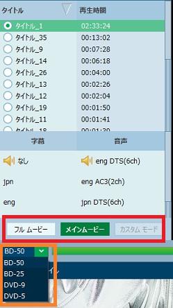 4.Blu-rayのコピーデータを設定