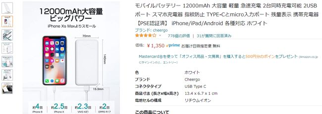 これを機に高コスパのモバイルバッテリーを購入!