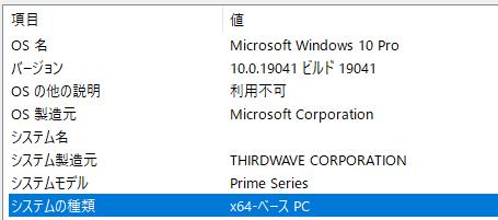 64bitなのか32bitなのか確認できます