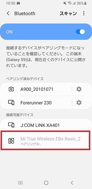 接続可能なデバイスのMi True Wireless EBs Basic 2をタップ