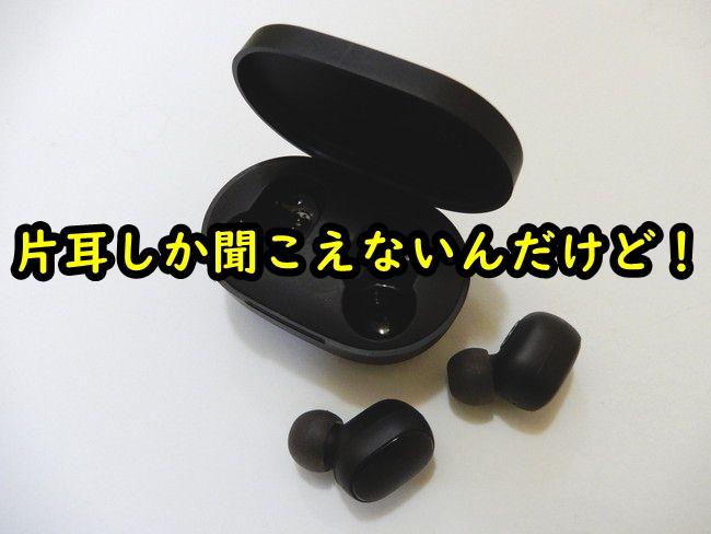 【ペアリングの方法】Mi True Wireless Earbuds Basic 2が片耳しか聞こえない時の対処法