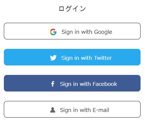 登録方法は、グーグルアカウント・Twitter・Facebook、E-mail