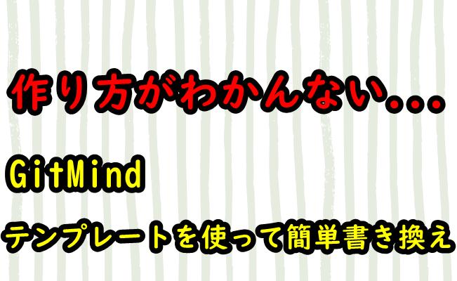 【使い方】GitMindは初めてフロートチャート・マインドマップを作る人には最高なソフト!
