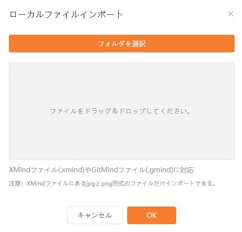 GitMind・Xmind作ったファイルのみインポートできる