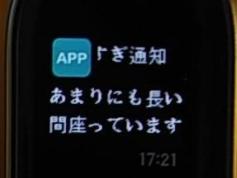 Mi Band5の日本語版の日本語表示
