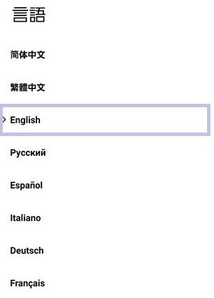 中国版は初期設定では、中国語になっていますが、英語表記に設定できる