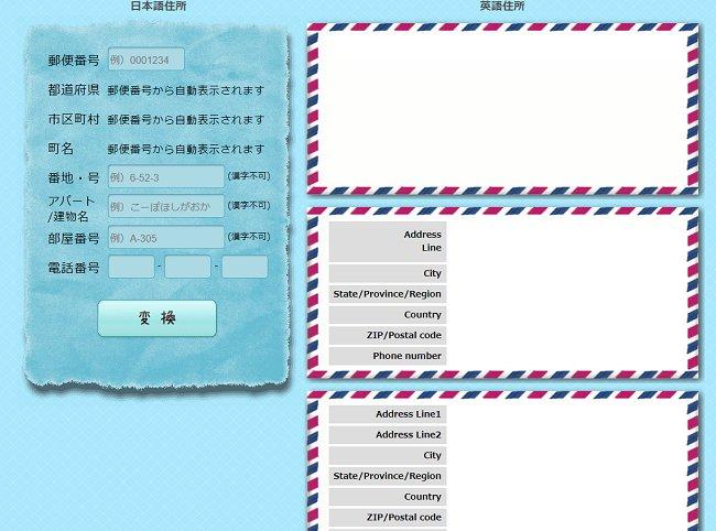 日本語で書いた住所を英語表記にしてくれる君に届けの画面